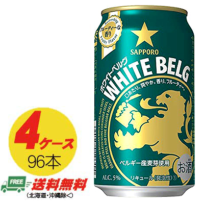 (送料無料)サッポロ ホワイトベルグ 350ml×96本(4ケース)