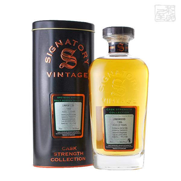 SVカスク リンクウッド 1996 22年 56度 700ml 正規 シングルモルトスコッチウイスキー