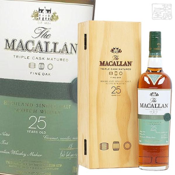 ザ・マッカラン ファインオーク 25年 正規 43% 700ml 木箱入り シングルモルトスコッチウイスキー