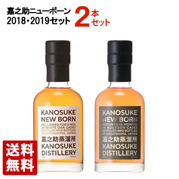 嘉之助ニューボーン 2本セット 2018 2019 飲み比べ ウイスキー 新酒 KANOSUKE