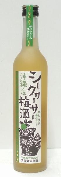 シークヮーサー(シークワーサー)梅酒 新里酒造 12% 500ml*1ケース(12本)
