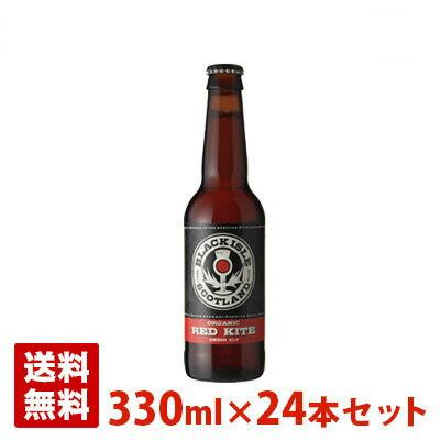 ブラックアイル レッドカイトエール ビール 4.2度 瓶 330ml×24本セット(1ケース) スコットランド