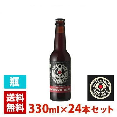 ブラックアイル スコッチエール ビール 6.8度 瓶 330ml×24本セット(1ケース) スコットランド