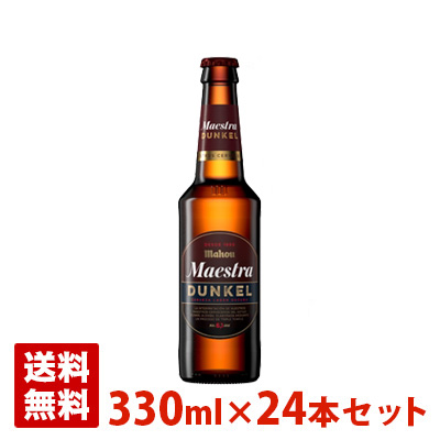 マオウ マエストラ ドゥンケル ビール 6.1度 瓶 330ml×24本セット(1ケース) スペイン