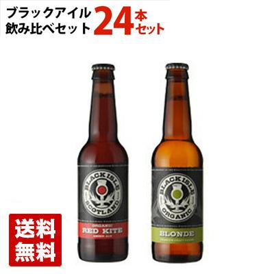 ブラックアイル レッドカイトエール ブロンドラガー ビール 330ml×12本セット×2種類飲み比べセット
