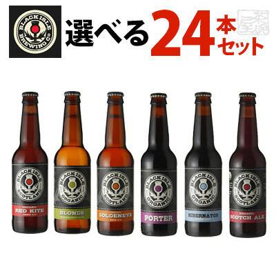 ブラックアイル スコットランド クラフトビール お好みセット 330ml×4本セット×6種類 飲み比べセット