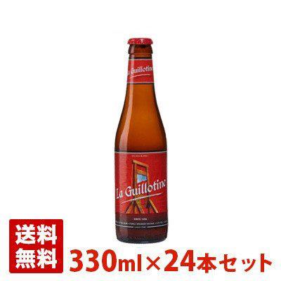 ギロチン 8.5度 330ml 24本セット(1ケース) 瓶 ベルギー ビール