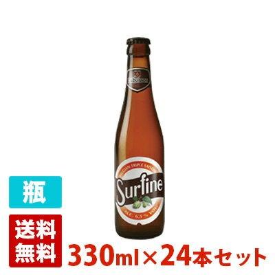 サーファイン 6.5度 330ml 24本セット(1ケース) 瓶 ベルギー ビール 賞味期限:2018年12月22日