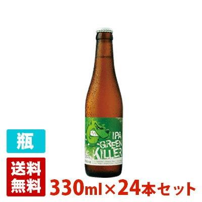グリーンキラーIPA 6.5度 330ml 24本セット(1ケース) 瓶 ベルギー ビール