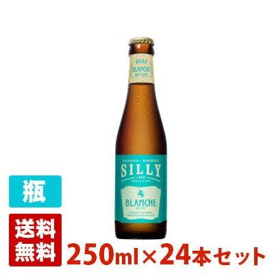 ブランシェ デ シリィ 5度 250ml 24本セット(1ケース) 瓶 ベルギー ビール 賞味期限:2019年3月6日