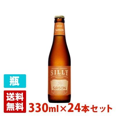 セゾン デ シリィ 5度 330ml 24本セット(1ケース) 瓶 ベルギー ビール