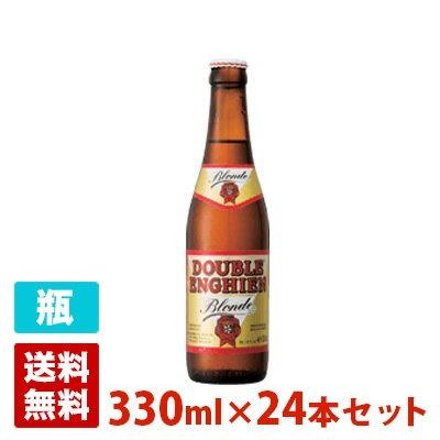ダブルエンギエン ブロンド 7.5度 330ml 24本セット(1ケース) 瓶 ベルギー ビール