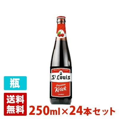 セントルイス プレミアム クリーク 3.2度 250ml 24本セット(1ケース) 瓶 ベルギー ビール