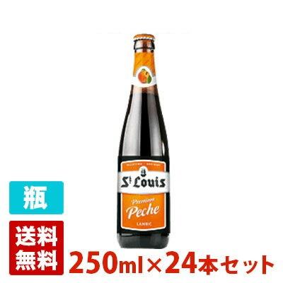 セントルイス プレミアム ピーチ 2.6度 250ml 24本セット(1ケース) 瓶 ベルギー ビール