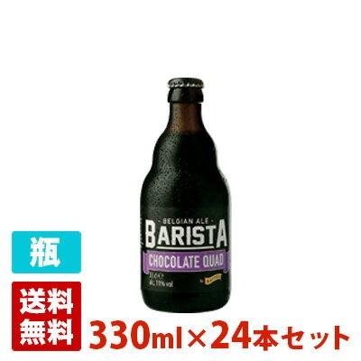 キャスティール バリスタ チョコレート 11度 330ml 24本セット(1ケース) 瓶 ベルギー ビール