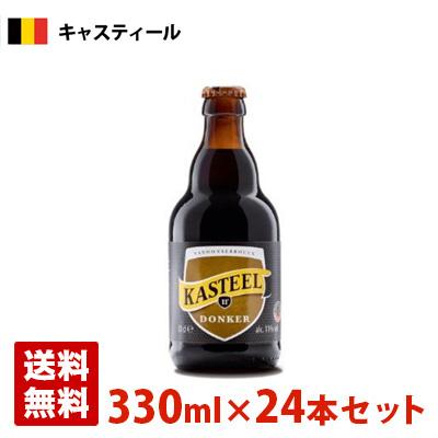 キャスティール ブリューン 11度 330ml 24本セット(1ケース) 瓶 ベルギー ビール