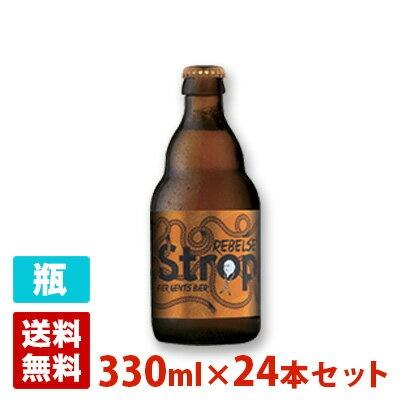 リベルセ ストロップ 6.9度 330ml 24本セット(1ケース) 瓶 ベルギー ビール