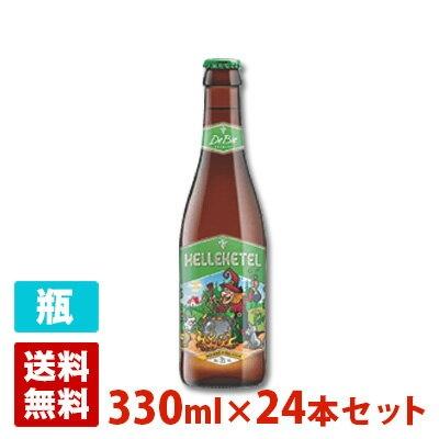 ヘレケートビア 7度 330ml 24本セット(1ケース) 瓶 ベルギー ビール