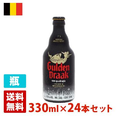 グーデンドラーク 9000 クアドラプル 10.5度 330ml 24本セット(1ケース) 瓶 ベルギー ビール