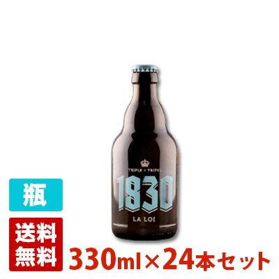 1830 ラロイ トリプル 8度 330ml 24本セット(1ケース) 瓶 ベルギー ビール