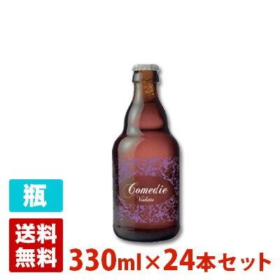 コメディー バイオレット 4.9度 330ml 24本セット(1ケース) 瓶 ベルギー ビール