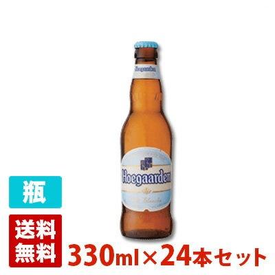 ヒューガルデン ホワイト 4.9度 330ml 24本セット(1ケース) 瓶 ベルギー ビール