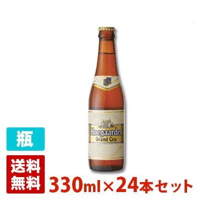 ヒューガルデン グランクリュ 8.5度 330ml 24本セット(1ケース) 瓶 ベルギー ビール
