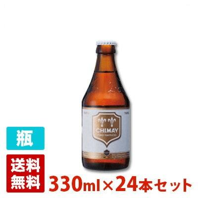 シメイ ホワイト 8度 330ml 24本セット(1ケース) 瓶 ベルギー ビール