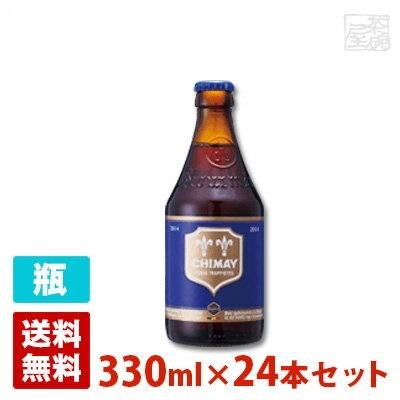 シメイ ブルー 9度 330ml 24本セット(1ケース) 瓶 ベルギー ビール