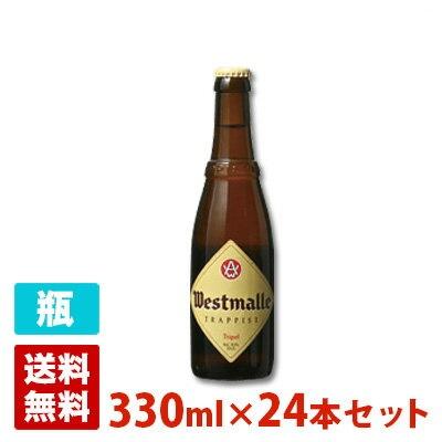 ウエストマール トリプル 9.5度 330ml 24本セット(1ケース) 瓶 ベルギー ビール