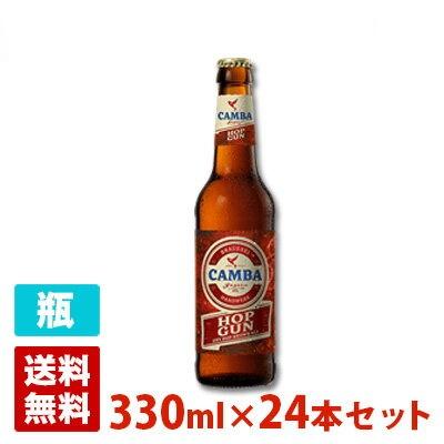 ホップガン 6.4度 330ml 24本セット(1ケース) 瓶 ドイツ ビール