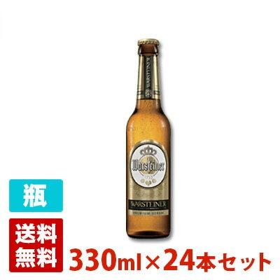 ヴァルシュタイナー 4.8度 330ml 24本セット(1ケース) 瓶 ドイツ ビール