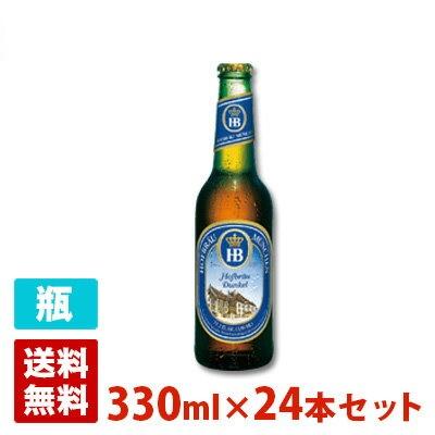 ホフブロイ ドゥンケル 5.5度 330ml 24本セット(1ケース) 瓶 ドイツ ビール