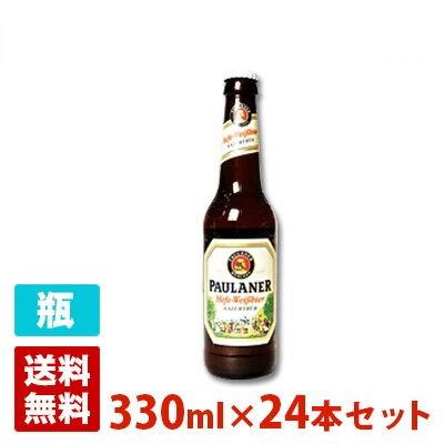 パウラーナー ヘフェヴァイス 5.5度 330ml 24本セット(1ケース) 瓶 ドイツ ビール