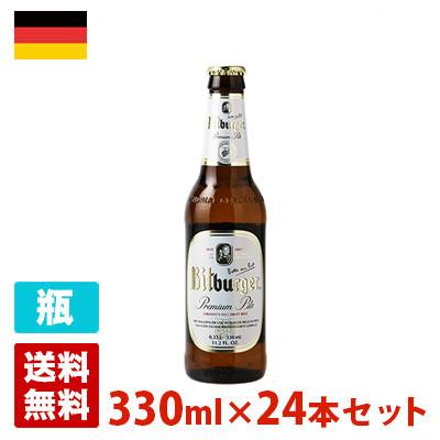 ビットブルガー ピルス 4.8度 330ml 24本セット(1ケース) 瓶 ドイツ ビール