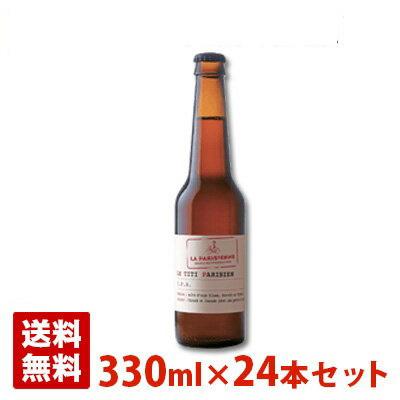 ティティ パリジェンIPA 5.5度 330ml 24本セット(1ケース) 瓶 フランス ビール