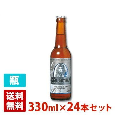 コロンバ 5度 330ml 24本セット(1ケース) 瓶 フランス ビール