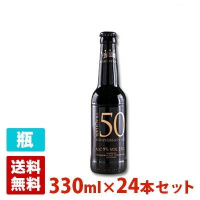 トラクエア 50周年記念 9度 330ml 24本セット(1ケース) 瓶 イギリス ビール
