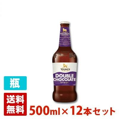 ヤング ダブルチョコレートスタウト 5.2度 500ml 12本セット(1ケース) 瓶 イギリス ビール