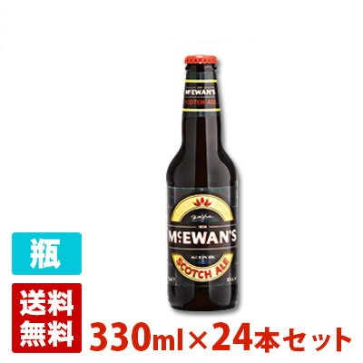 マックイーワンズ スコッチエール 8度 330ml 24本セット(1ケース) 瓶 イギリス ビール 賞味期限:2019年1月31日