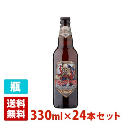 アイアンメイデン トゥルーパー 4.7度 330ml 24本セット(1ケース) 瓶 イギリス ビール