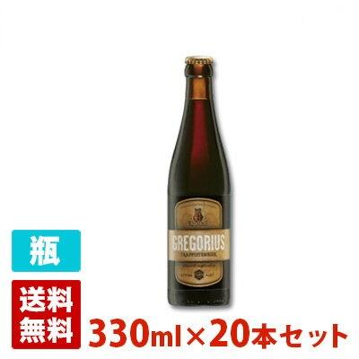 グレゴリウス 10.5度 330ml 20本セット(1ケース) 瓶 オーストリア ビール