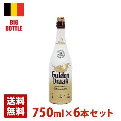 グーデンドラーグ ブリューマスター 10.5度 750ml 6本セット(1ケース) 瓶 ベルギー ビール