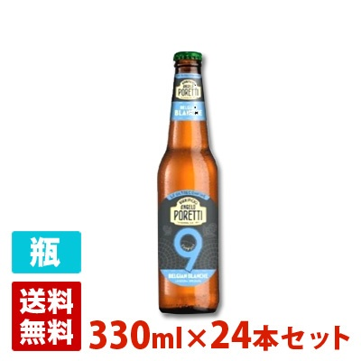 ポレッティ ブランシュ 5.2度 330ml 24本セット(1ケース) 瓶 イタリア ビール