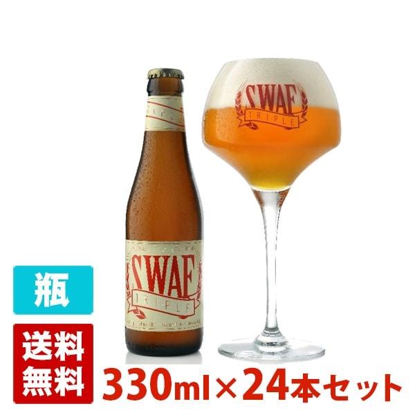 シリィ スワフ 8度 330ml 24本セット(1ケース) 瓶 ベルギー ビール
