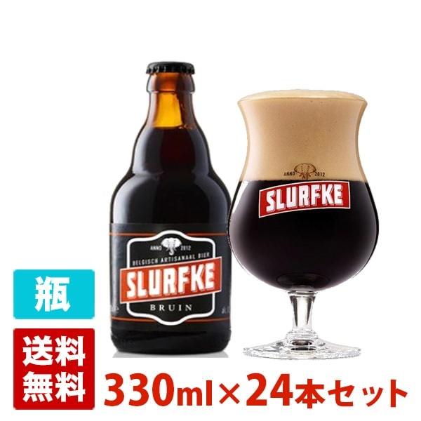 スラーフケ 8.5度 330ml 24本セット(1ケース) 瓶 ベルギー ビール