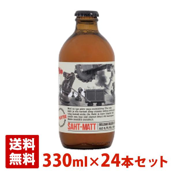 シャフ マット 8.7度 330ml 24本セット(1ケース) 瓶 エストニア ビール