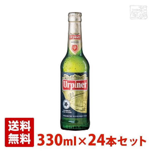 ウルピネール プレミアム 5度 330ml 24本セット(1ケース) 瓶 スロバキア ビール 賞味期限:2019年6月14日
