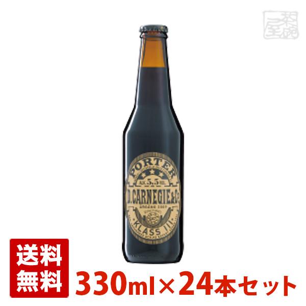 カーネギー ポーター 5.5度 330ml 24本セット(1ケース) 瓶 スウェーデン ビール