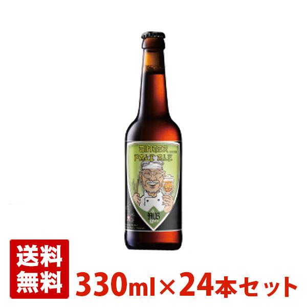 しょうが&わさびのペールエール 5.8度 330ml 24本セット(1ケース) 瓶 デンマーク ビール